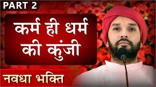 Navdha Bhakti | Part 02 | Shree Hita Ambrish Ji | Varanasi