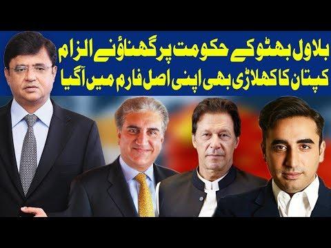 Dunya Kamran Khan Kay Sath | 18 March 2019 | Dunya News