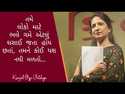 Kaajal Oza Vaidya latest speech | તમને કોઈ સમજતું નથી | Gujarati motivational speech