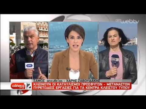Ποίκιλες οι αντιδράσεις στα μέτρα της κυβέρνησης για το μεταναστευτικό–προσφυγικό   21/11/2019   ΕΡΤ