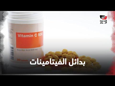 أزمة كبرى في نقص الفيتامينات.. هذه بدائل طبيعية لأقوى مناعة ضد كورونا