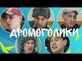 Дромоголики — ГвоздиShow для Drom.ru