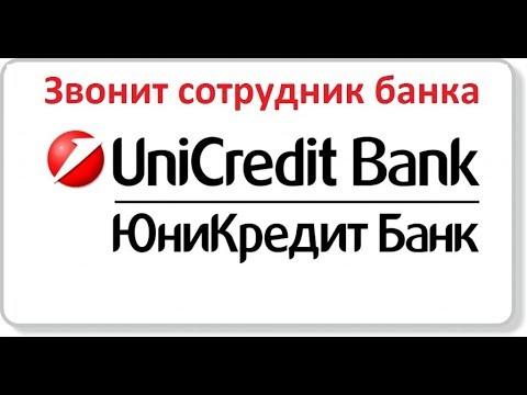 Юникредитбанк и банкротство физического лица.
