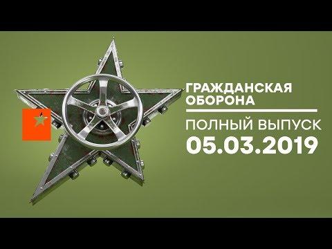 Гражданская оборона – выпуск от 05.03.2019
