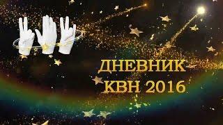 Дневник КВН 2016 (Республика Беларусь Минск)
