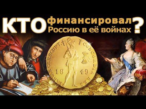 Кто финансировал Россию в её войнах?