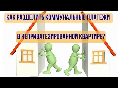 как разделить коммунальные платежи в неприватизированной квартире