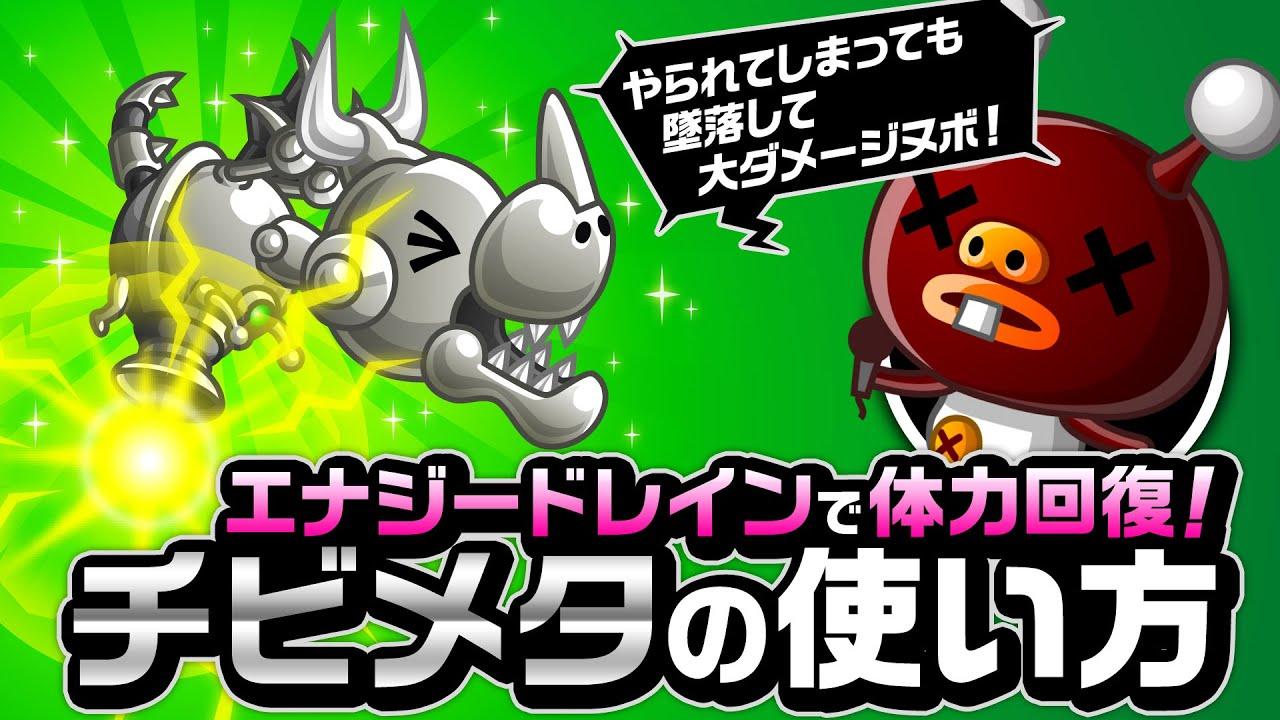 『城ドラ』チビメタの使い方「空から体力吸収ヌボ!」の巻!