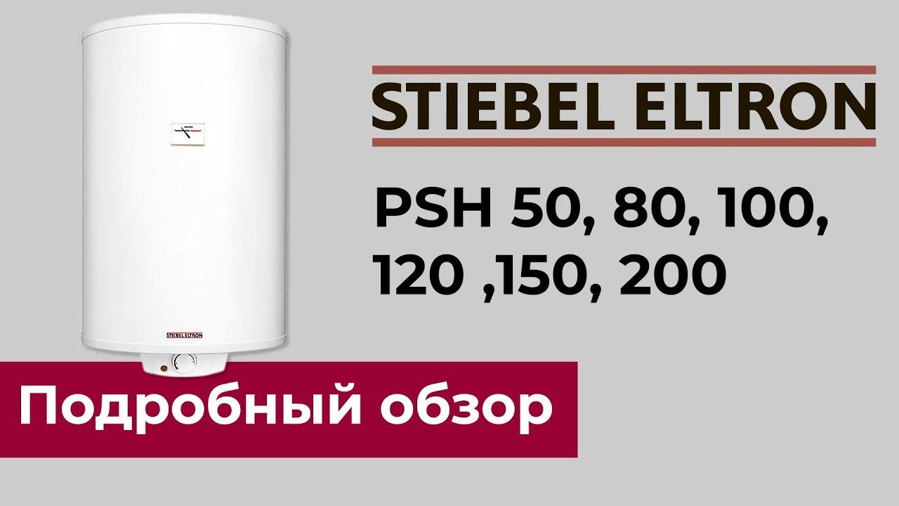 Обзор STIEBEL ELTRON PSH Classic