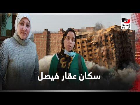 سكان عمارة فيصل يروون تفاصيل معاناتهم بعد انهيار العقار