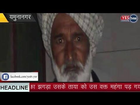 यमुनानगर भतीजे का झगड़ा उसके ताया को पड़ा महंगा, गोली लगने से मौत