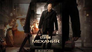 """Смотреть онлайн Фильм """"Механик"""", 2010 год"""