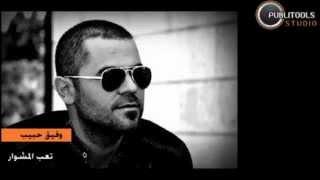 Te3eb El Meshwar - Wafik Habib تعب المشوار وفيق حبيب تحميل MP3