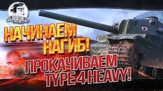 ✮ПРОДОЛЖАЕМ НАГИБ! Прокачиваем Type 4 Heavy!✮✮ Стримы от Near_You