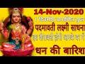 1 दिवसीय पदमावती लक्ष्मी साधना -padmavati mantra sadhana