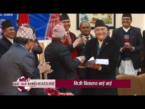KAROBAR NEWS 2019 01 16 प्रधानमन्त्रीको घोषणा– सरकारी विद्यालयको गुणस्तर बढाएर निजी विद्यालय भगाउछौं