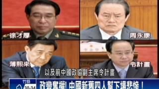 【民視全球新聞】江澤民大將周永康被判無期 習江大鬥法?