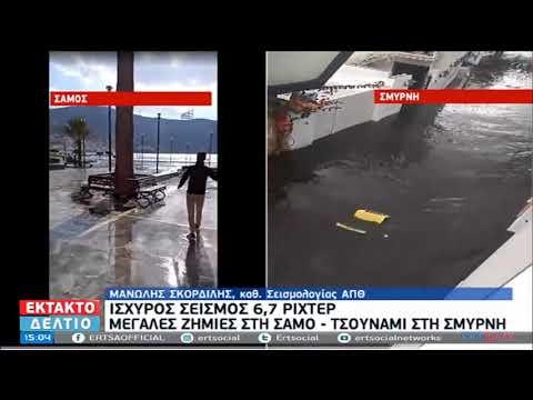 Ισχυρός σεισμός 6,7 Ρίχτερ   Μεγάλες ζημιές στη Σάμο – Τσουνάμι στη Σμύρνη   30/10/2020   ΕΡΤ