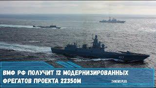 ВМФ РФ получит 12 модернизированных фрегатов проекта 22350М