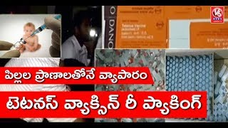 Hyderabad Police Busted Fake Tetanus Vaccine Re-Packing Gang | V6 News