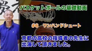 バスケっ子ムービー#6ワンハンドシュート