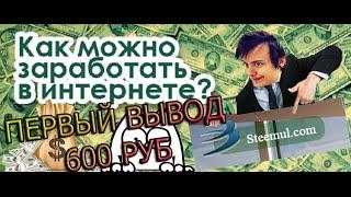 Steemul . ПЕРВЫЙ ВЫВОД . 600 РУБЛЕЙ ЗА 1 день .