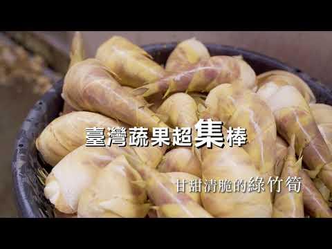 臺灣蔬果超「集」棒