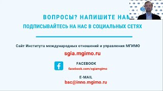 Presenting English-taught undergraduate programs at MGIMO
