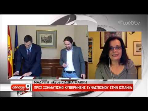 Προς σχηματισμό κυβέρνησης συνασπισμού στην Ισπανία | 12/11/2019 | ΕΡΤ