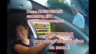 ДПС Сочи 2017. ПОЗИТИВ от ИДПС Новогжарова! Респект Вам, капитан!!!