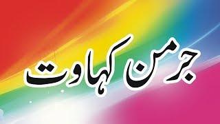 urdu kahawat - Free video search site - Findclip Net