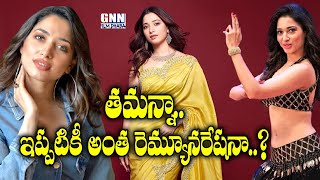 Tamanna Shocking Remuneration ????????| Tamanna Bhatia Upcoming Movies Remuneration | GNN Film Dhaba