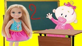 Новая ученица из детского сада! Школьные истории с Барби!