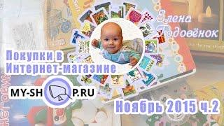 02_ПОКУПКИ в Интернет-магазине Май-шоп (my-shop). Ноябрь2015 Детские товары, пособия по развитию.