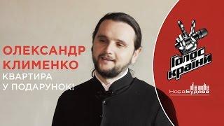 Олександр Клименко - НоваБудова - Квартира у подарунок! Голос Країни 7 сезон!!