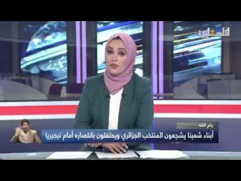 تقرير لتلفزيون فلسطين حول فرحة الشعب الفلسطيني بالفوز الجزائري و التأهل للنهائي كأس افريقيا 2019