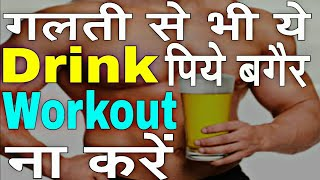 Pre Workout Drink Hindi/before Workout Drink Hindi/Pre And Post Workout Drink Hindi