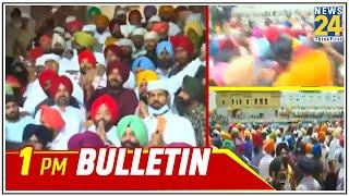 1 PM News Bulletin   21 July 2021   Hindi News   Latest News   Today's News    News24