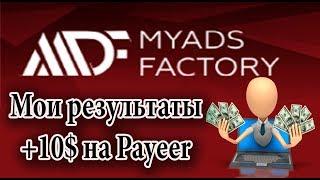 MyAdsFactory - мои результаты работы в проекте. Выплата 10$!