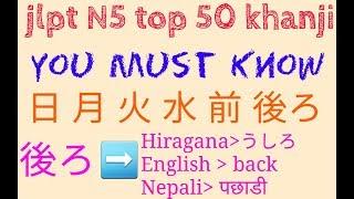 jlpt n5 kanji list - TH-Clip