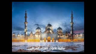 آذان بصوت الشيخ ضياء الدين الراوي مقام الصبا