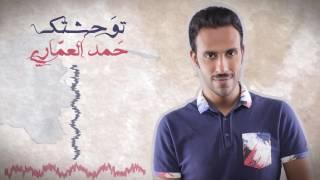 حمد العماري - توحشتك / 2016