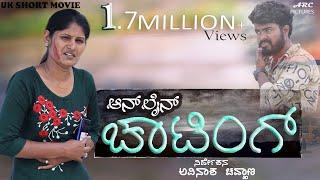 Online Chatting | Kannada short film | Avinasha Chouhan | smart movies | Renushree | Indian films