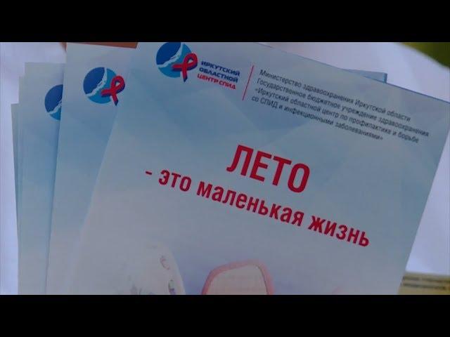 Врачи БСМП рассказали ангарчанам о ВИЧ