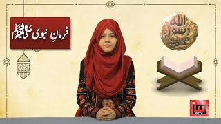 Roza Dhaal hei | Hadith e Nabvi (SAW) | Urainib Abbas | IM Tv