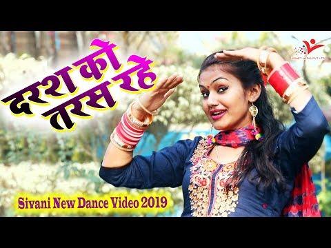 दरश को तरस रहे    Daras Ko Taras Rahe    Shivani New Dance Video 2019    Ladies Lokgeet    DJ Remix
