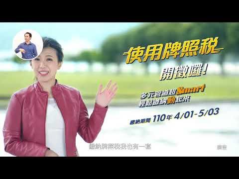 110年使用牌照稅開徵廣告(台語版)