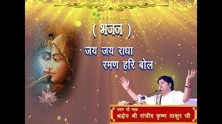 Jai Jai Radha Raman Hari Bol || Shri Sanjeev Krishna Thakur Ji