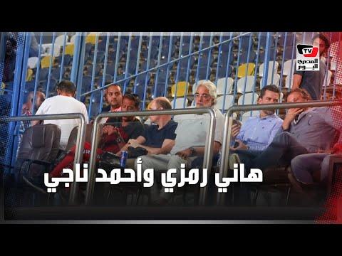 هاني رمزي وأحمد ناجي وممدوح عيد يتابعون مباراة الأهلي والنجوم من مدرجات «بتروسبورت»
