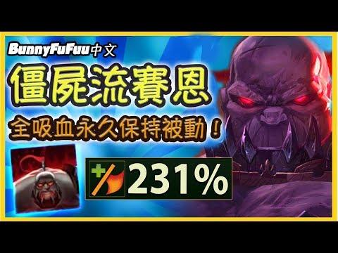 231%吸血殭屍賽恩